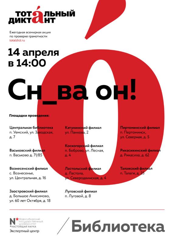 Библиотеки Приморского района снова станут площадками для проведения ежегодной образовательной акции «Тотальный диктант»