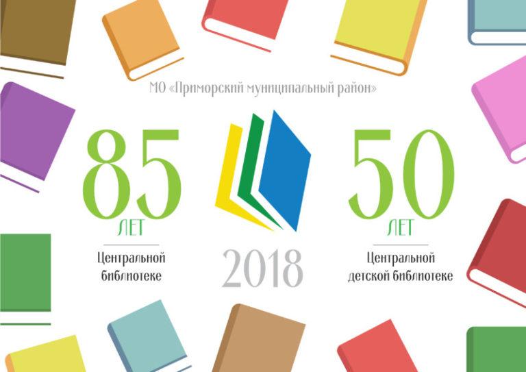 Центральная и Центральная детская библиотеки готовятся к празднованию юбилея!