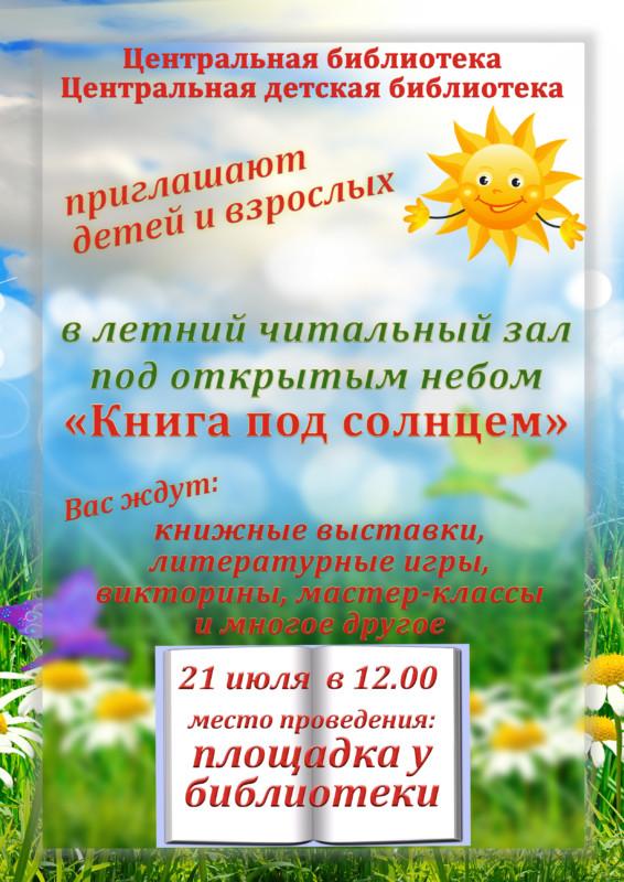 Летний читальный зал под открытым небом «Книга под солнцем» приглашает!