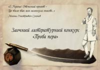 Заочный литературный конкурс «Проба пера»