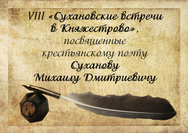 VII «Сухановские встречи в Княжестрово»