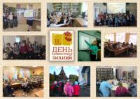 19 сентября в библиотеках Архангельской области прошла сетевая культурно-просветительская акция «День краеведческих знаний»