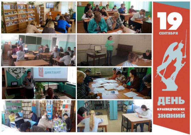 Семь библиотек Приморского района приняли участие в Областном краеведческом диктанте