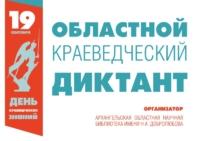 Жителей Приморского района приглашаем стать участниками областного краеведческого диктанта!