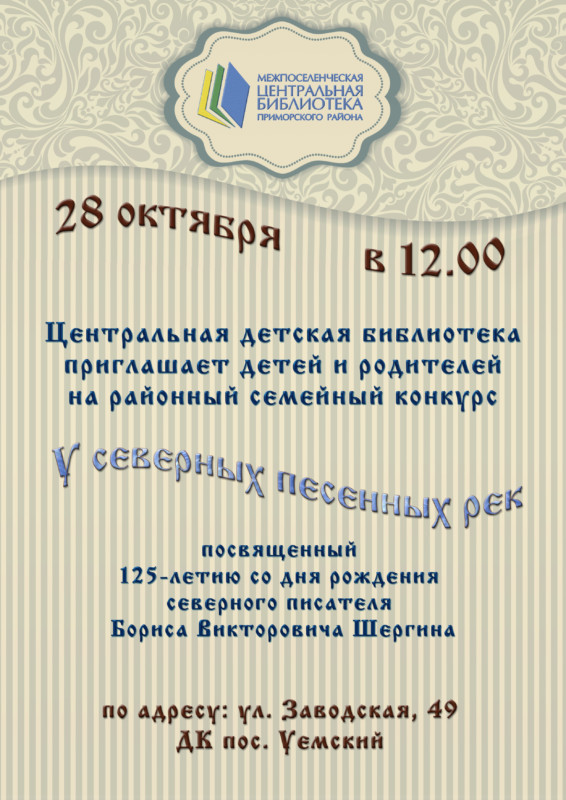 Районный семейный краеведческий конкурс «У северных песенных рек»