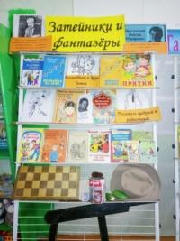 «Фантазёры и затейники Виктор Драгунский и Николай Носов»