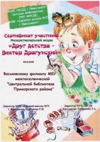 Межрегиональная сетевая акция по продвижению чтения «Друг детства — Виктор Драгунский»