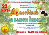 Воскресный семейный читальный зал «Домовёнок» приглашает на новогоднее представление «Ёлка нашего детства»
