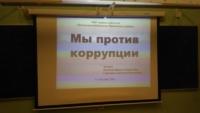 Правовой ликбез «Мы против коррупции»