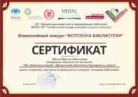 Всероссийский конкурс «Фотозона библиотеки»