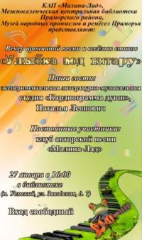 Литературно-музыкальная встреча в клубе авторской песни «Малина — Лад»