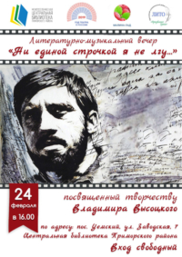 Приглашаем на литературно-музыкальный вечер «Ни единой строчкой я не лгу…», посвященный творчеству Владимира Высоцкого