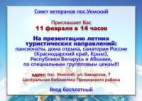 Презентация летних туристических направлений