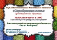 Клуб любителей вязания для старшего поколения «Серебряная нить» приглашает всех желающих!