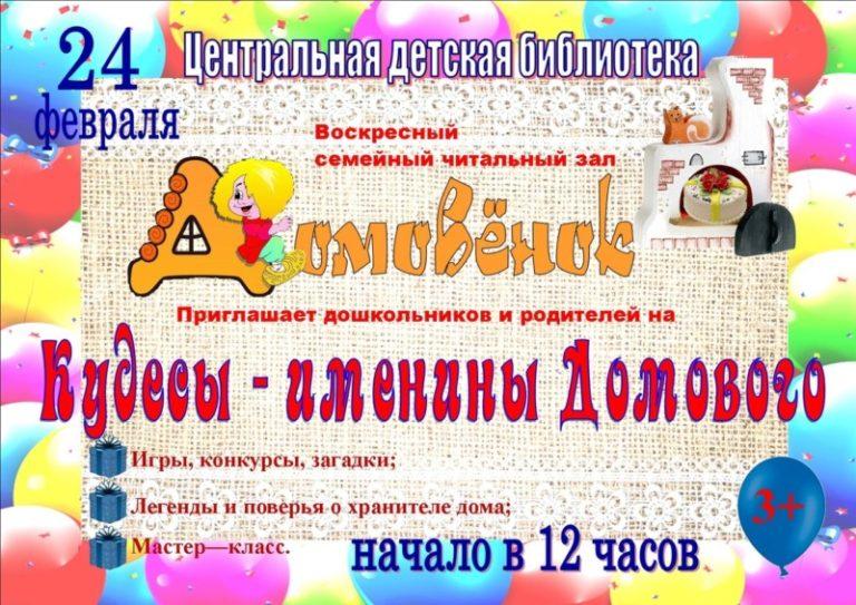 24 февраля в 12.00 воскресный семейный читальный зал «Домовёнок» приглашает на «Кудесы — именины Домового»