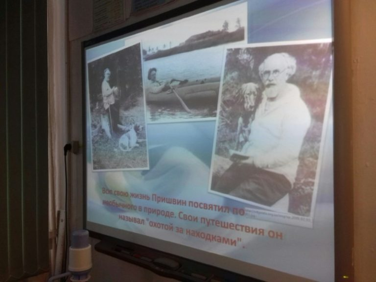 Акция «Почитаем вместе книги М.М.Пришвина о природе России»