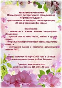 Приморское литературное объединение «Призвание души» приглашает!