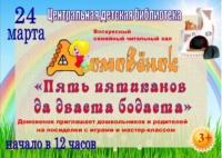 24 марта в 12.00 воскресный семейный читальный зал «Домовёнок» приглашает на «Пять патиканов да дваста бодаста»
