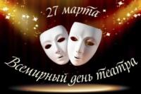 Поздравляем со Всемирным днем театра!