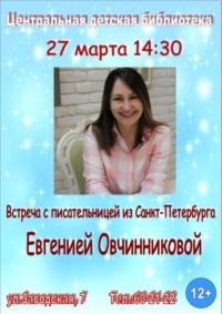 27 марта в 14.30 Центральная детская библиотека приглашает на встречу с писательницей из Санкт-Петербурга Евгенией Овчинниковой