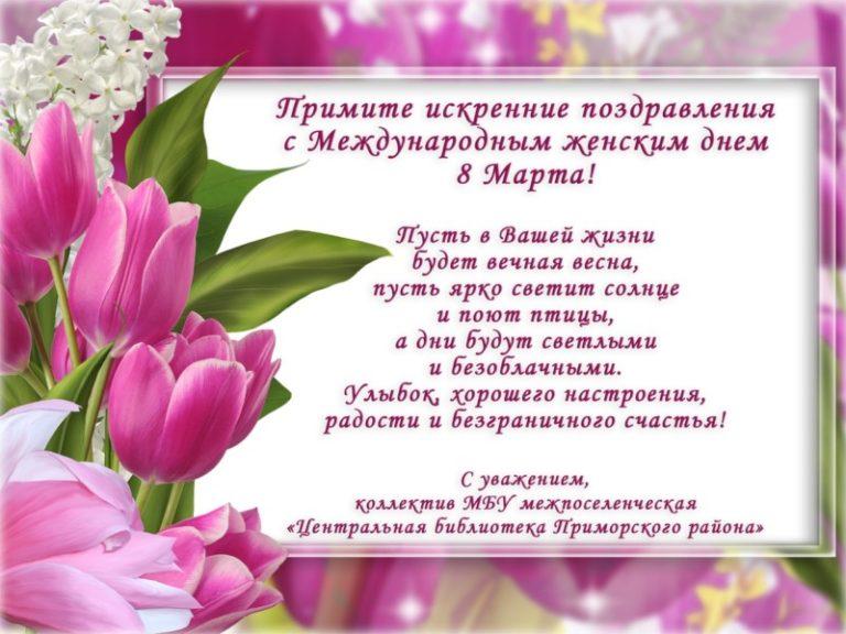 Примите искренние поздравления с Международным женским днем 8 Марта