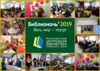 Библионочь'2019 – Весь мир-театр!
