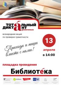 13 апреля состоится Тотальный диктант!!!