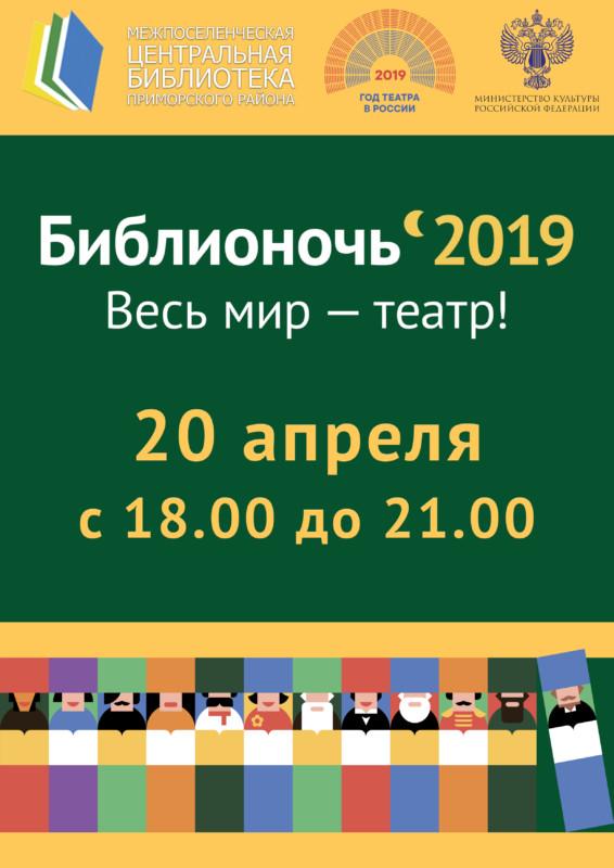 20 апреля все библиотеки Приморского района примут участие в ежегодной всероссийской акции «Библионочь»!