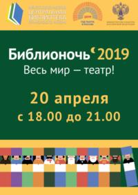 Библионочь — 2019 «Весь мир — театр»