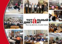 13 апреля 13 библиотек Приморского района стали участницами масштабной ежегодной акции по проверке грамотности «Тотальный диктант»!