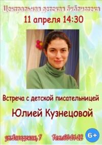Встреча с писательницей Юлией Кузнецовой