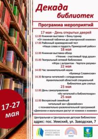 Афиша декады библиотек