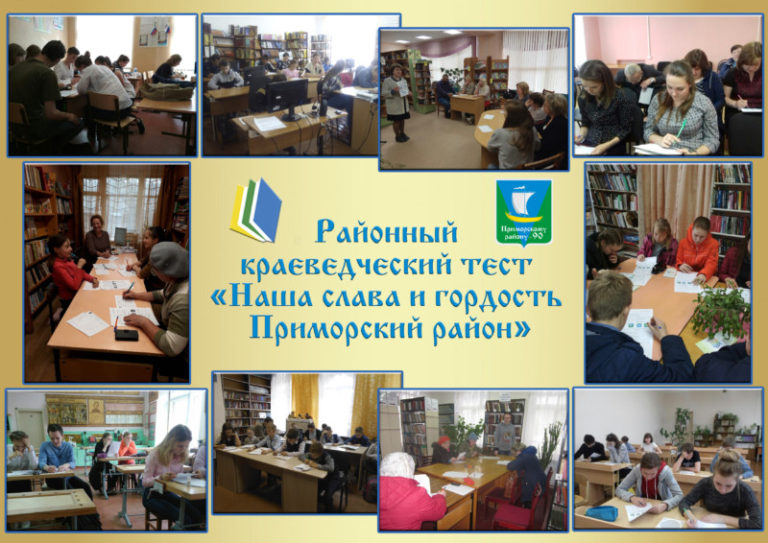Районный краеведческий тест «Наша слава и гордость Приморский район»