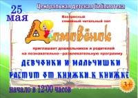 25 мая Воскресный семейный читальный зал «Домовенок» приглашает на познавательно-развлекательную программу