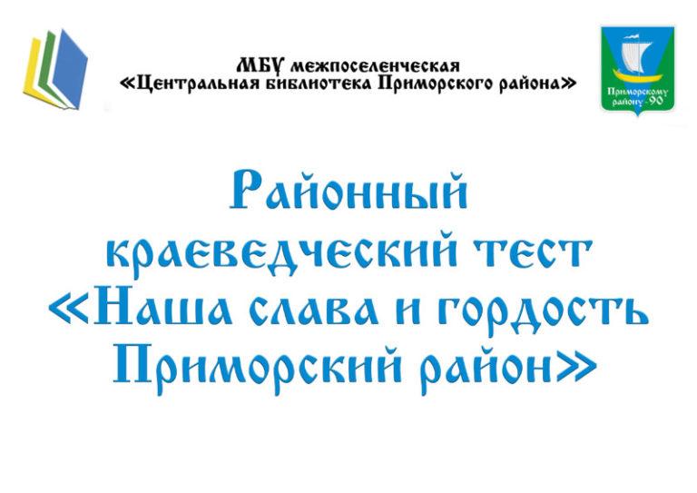 Ответы на вопросы Районного краеведческого теста «Наша слава и гордость Приморский район»