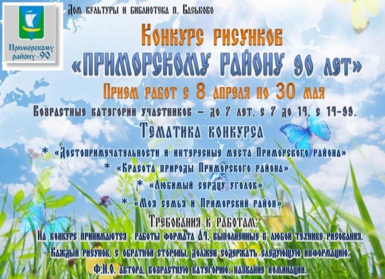 Конкурс рисунков «Приморскому району 90 лет»