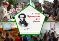 Пушкинский день в Центральной и Центральной детской библиотеке