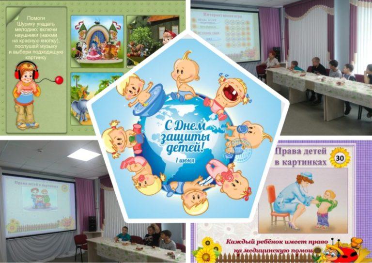 Международный день защиты детей в Центральной библиотеке