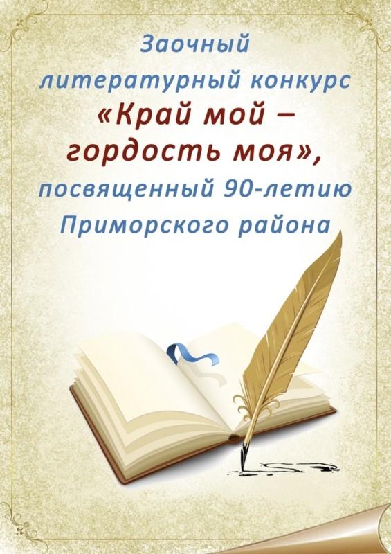 Подведены итоги заочного литературного конкурса «Край мой – гордость моя»