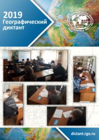 Международная просветительская акция Русского географического общества – Географический диктант