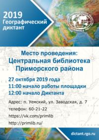 Географический диктант – 2019