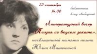22 сентября в 14 часов состоится литературный вечер «Поэзия со вкусом заказа»