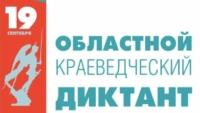 Областной краеведческий диктант Состоялся!