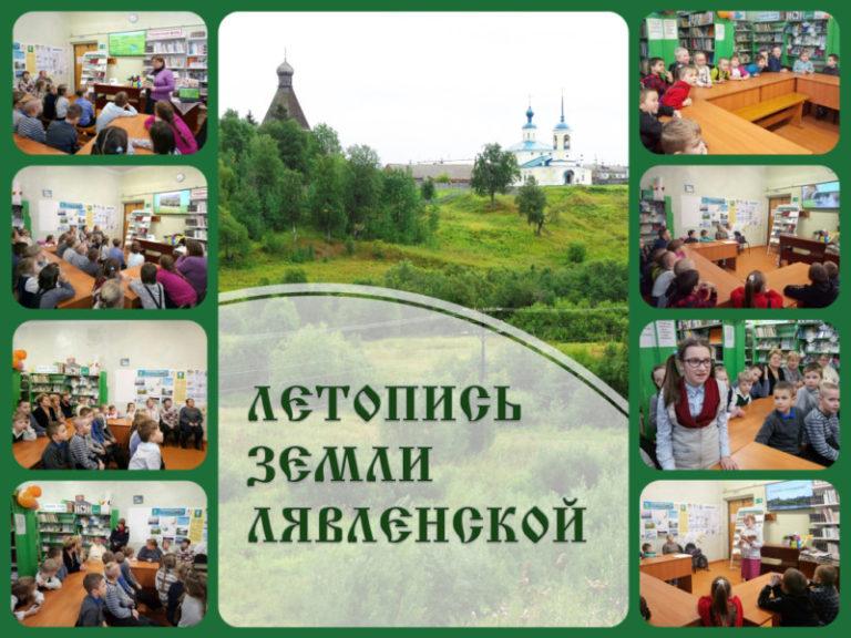 15 ноября прошли первые мероприятия для детей в рамках реализации проекта «Краеведческая эстафета поколений»