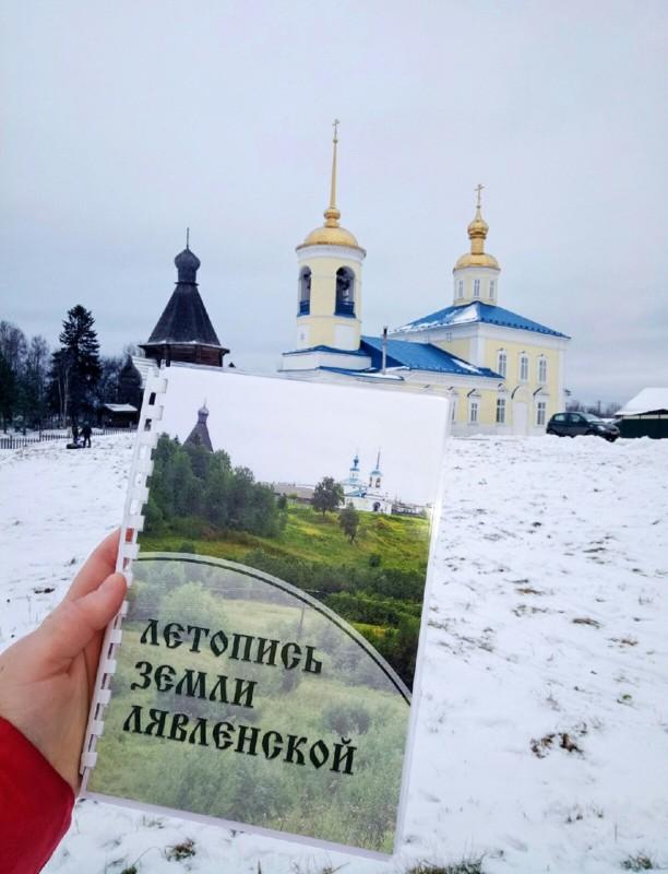 Первое краеведческое издание «Летопись земли Лявленской»