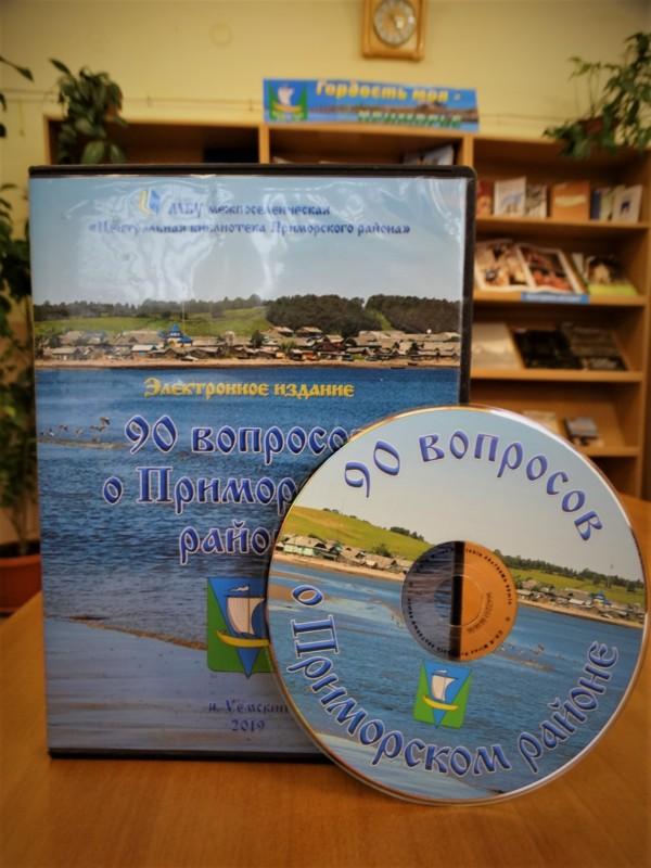 Электронное издание «90 вопросов о Приморском районе»