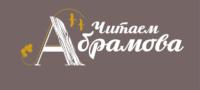 Проект «Читаем Абрамова»