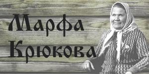 Труды М. С. Крюковой