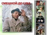 Вечер-воспоминание «Савелий Крамаров. Смешной до слёз»