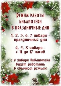 Режим работы Центральной и Центральной детской библиотеки в праздничные дни